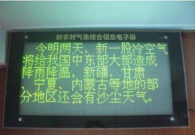 语音播报GPRS室内农村LED气象屏